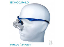 Бинокулярный увеличитель ECMG-2,5x-LD ErgonoptiX микро Галилея