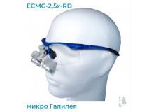 Бинокулярный увеличитель ECMG-2,5x-RD ErgonoptiX микро Галилея