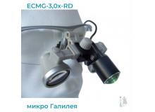 Бинокуляры ECMG-3,0x-RD ErgonoptiX микро Галилея с осветителем D-Light micro XL и УФ фильтр