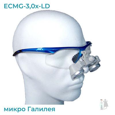 ECMG-3,0x-LD ErgonoptiX микро Галилея