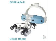Бинокуляры ECMP-4,0x-R ErgonoptiX микро Призм с осветителем D-Light Duo HD