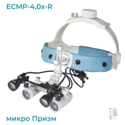 ECMP-4,0x-R ErgonoptiX микро Призм с подсветкой D-Light Duo HD