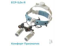 Бинокуляры ECP-5,0x-R ErgonoptiX Комфорт Призматик с осветителем D-Light HD