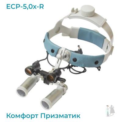 ECP-5,0x-R ErgonoptiX Комфорт Призматик с подсветкой D-Light HD