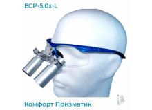 Бинокулярный увеличитель ECP-5,0x-L ErgonoptiX Комфорт Призматик