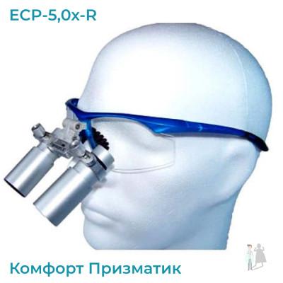 Бинокулярный увеличитель ECP-5,0x-R ErgonoptiX Комфорт Призматик