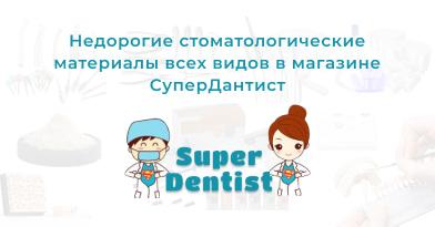 недорогие стоматологические материалы всех видов из каталога