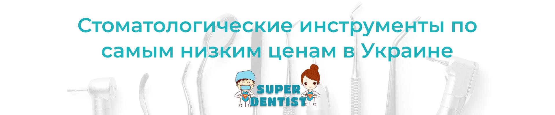 стоматологический инструментарий в Украине (стомат інструменти)