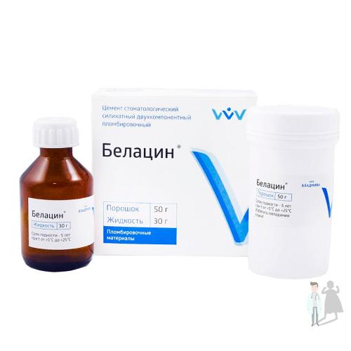 Белацин силикатный стоматологический цемен